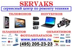 "Сервисный центр ""Servaks"""