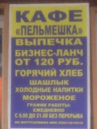 ПЕЛЬМЕШКА