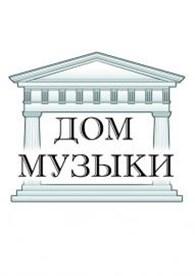 """Музыкальный магазин """"Дом Музыки"""""""