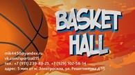 """Спортивный игровой зал """"Basket Hall"""""""