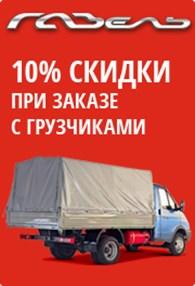 ИП •МИНОТАВР • Компания перевозок.