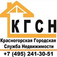 «Красногорская Городская  Служба Недвижимости»