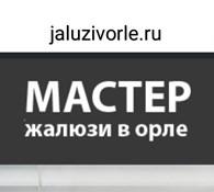 Жалюзи МАСТЕР