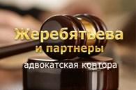 """Адвокатская контора """"Жеребятьева и партнёры"""""""