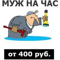 "ООО ""Муж на час"""