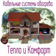 ООО Тепло и Комфорт