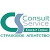 Страховое Агенство «КОНСАЛТ СЕРВИС»