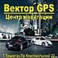 Центр навигации Вектор GPS