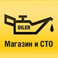 Субъект предпринимательской деятельности Магазин и СТО «Oiler» - предлагает огромный выбор моторных и трансмиссионных масел, запчастей и т.д.