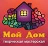 """Творческая мастерская """"Мой Дом"""""""