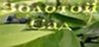 ЧП «Золотой Сад»