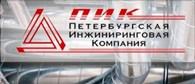 Петербургская Инжиниринговая Компания