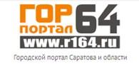 Горпортал 64