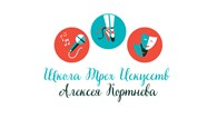 Школа Трех Искусств Алексея Кортнева