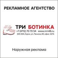 Три Ботинка