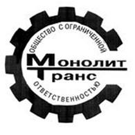 МонолитТранс, ООО