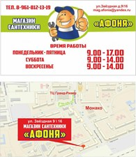 "Магазин сантехники ""Афоня"""