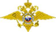 Отдел полиции № 2 УМВД России по г. Липецку