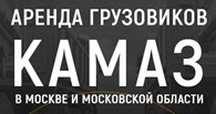 СпецРенталз - Камазы
