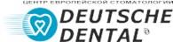 """Центр европейской стоматологии """"Дойче дентал"""""""