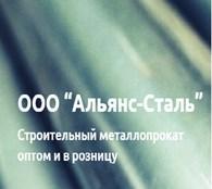 Альянс - Сталь