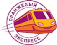 «ОРАНЖЕВЫЙ ЭКСПРЕСС» - Домодедово