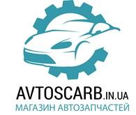 Avtoscarb.in.ua интернет магазин автозапчастей