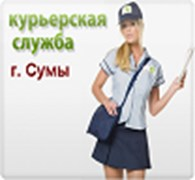 ООО Сумская курьерская служба международной экспресс доставки