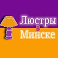 """Интернет-магазин """"Люстры в Минске"""""""