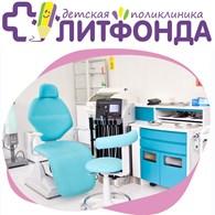 Детская поликлиника Литфонда