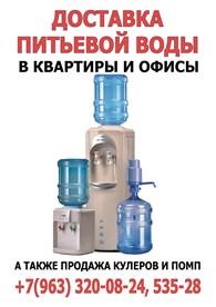 «Вода России»