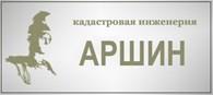"""Кадастровая инженерия """"Аршин"""""""