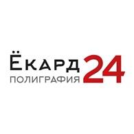 "Полиграфия ""Ёкард 24"""