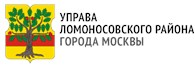 """""""Управа Ломоносовского района"""""""