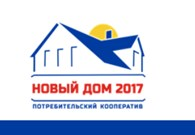 НОВЫЙ ДОМ 2017 ПОТРЕБИТЕЛЬСКИЙ КООПЕРАТИВ