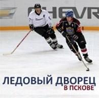 """ГАУ ПО """"Ледовый дворец"""""""