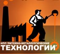 """""""НПП """"Литейно-Металлургические Технологии"""""""