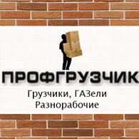 ООО ПрофГрузчик