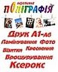 ФЛП Стеценко И.А.