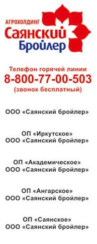 """Обособленное подразделение """"Иркутское"""" Агрохолдинг """"Саянский бройлер"""""""