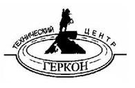 ООО Технический центр «Геркон»