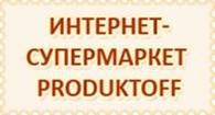 Интернет-супермаркет Produktoff