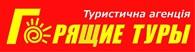 ОАО Горящие туры Квадрат
