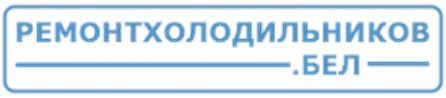 ООО Ремонт холодильников