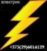 Электрик-ип.бел