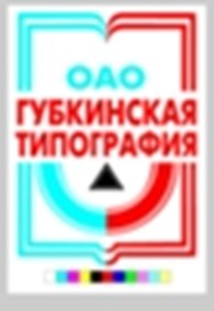 ОАО «Губкинская типография»