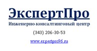 """Инженерно-консалтинговый центр """"ЭкспертПро"""""""