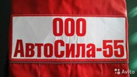 """Транспортная компания """"АвтоСила-55"""""""