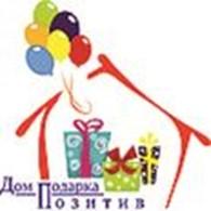 Дом Подарка Позитив