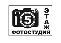 Фотостудия 5 ЭТАЖ